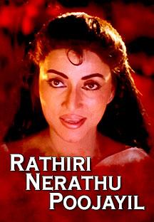 Watch Rathiri Nerathu Poojayil full movie Online - Eros Now