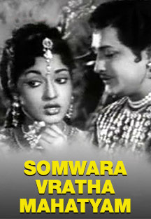 Watch Somwara Vratha Mahatyam full movie Online - Eros Now