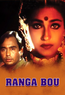Watch Ranga Bou full movie Online - Eros Now