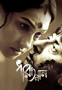 Watch Dharasnan full movie Online - Eros Now