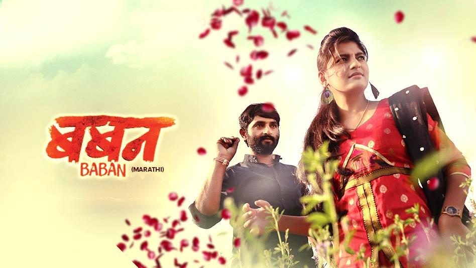 Watch Baban full movie Online - Eros Now