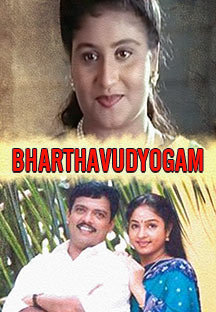 Watch Bharthavudyogam full movie Online - Eros Now