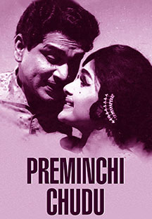 Watch Preminchi Chudu full movie Online - Eros Now
