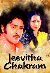 Watch Jeevitha Chakram full movie Online - Eros Now