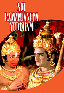 Watch Sri Ramanjaneya Yuddham full movie Online - Eros Now