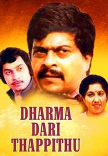 Watch Dharma Dari Thappithu full movie Online - Eros Now