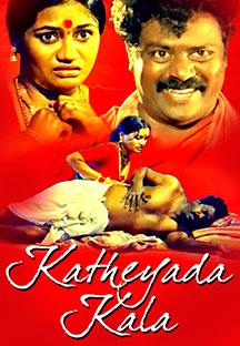 Katheyada Kala