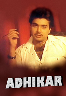 Watch Adhikar - Bengali full movie Online - Eros Now