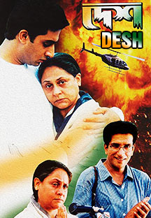 Watch Desh full movie Online - Eros Now