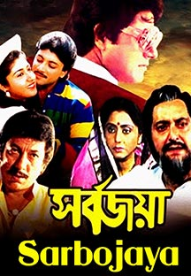 Watch Sarbojaya full movie Online - Eros Now