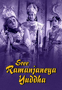 Watch Sree Ramanjaneya Yuddha full movie Online - Eros Now