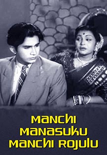Watch Manchi Manasuku Manchi Rojulu full movie Online - Eros Now