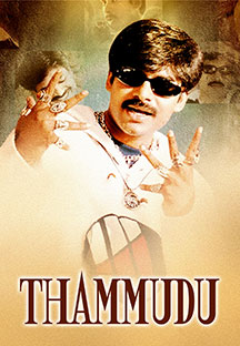 Watch Thammudu full movie Online - Eros Now