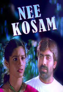 Watch Nee Kosam full movie Online - Eros Now