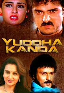 Watch Yuddha Kanda full movie Online - Eros Now