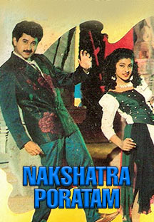 Watch Nakshtra Poratam full movie Online - Eros Now