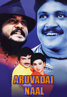 Watch Aruvadai Naal full movie Online - Eros Now