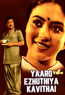 Watch Yaaro Ezhuthiya Kavithai full movie Online - Eros Now