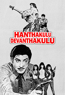 Watch Hanthakulu Devanthakulu full movie Online - Eros Now