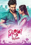 Watch Mithun full movie Online - Eros Now