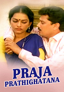 Watch Praja Prathighatana full movie Online - Eros Now