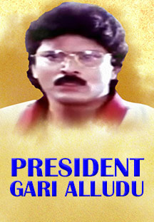 Watch President Gari Alludu full movie Online - Eros Now