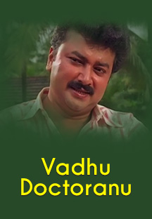 Watch Vadhu Doctoranu full movie Online - Eros Now