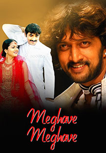 Watch Meghave Meghave full movie Online - Eros Now