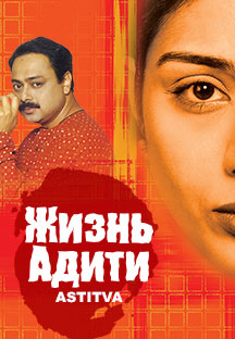 Watch Astitva - Russian full movie Online - Eros Now