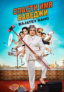 Watch Bajatey Raho - Russian full movie Online - Eros Now