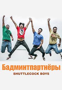 Watch Shuttlecock Boys - Russian full movie Online - Eros Now