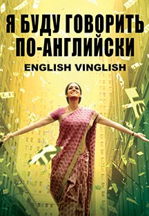 Watch English Vinglish - Russian full movie Online - Eros Now