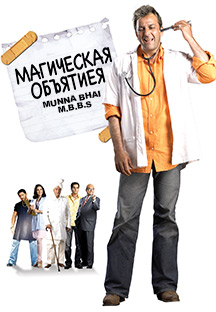 Watch Munna Bhai M.B.B.S - Russian full movie Online - Eros Now