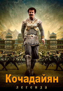 Watch Kochadaiiyaan - The Legend - Russian full movie Online - Eros Now