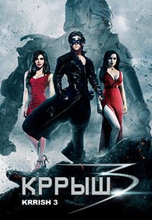 Watch Krrish 3 - Russian full movie Online - Eros Now