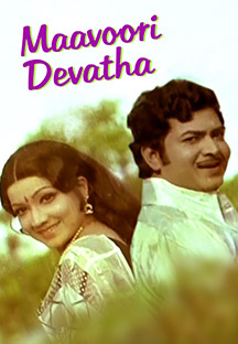 Watch Mavuri Devatha full movie Online - Eros Now
