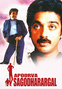 Watch Apoorva Sagodharargal full movie Online - Eros Now