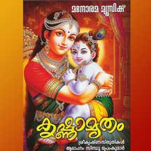 Krishnamrutham