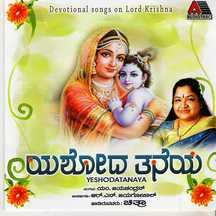 Yeshodatanaya