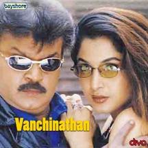 Vanchinathan