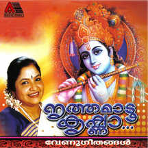 Nrithamadu Krishna