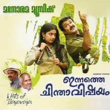 Innathe Chintha Vishayam & Illayaraj Hits