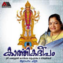 Karthika Deepam