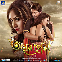 Amar Prem - Bengali