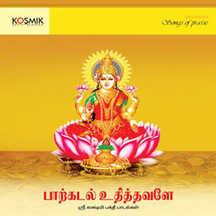 Paarkadal Udhithavale - Songs on Goddess Lakshmi