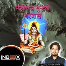 Bhole Nath Sunlo Ardaas