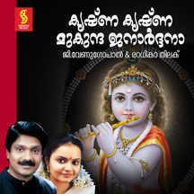 Krishna Mukunda Janardana