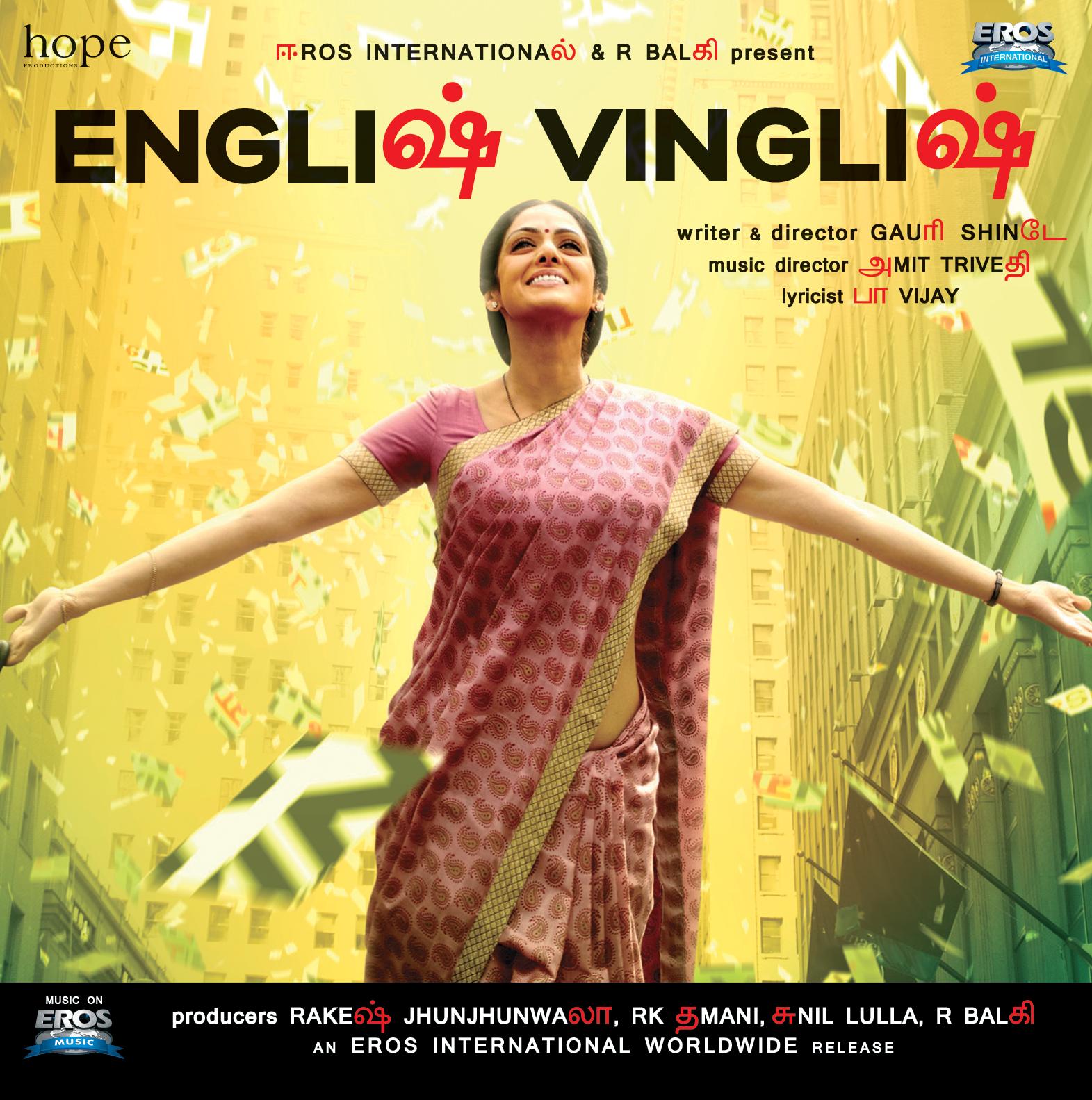 English Vinglish -Tamil