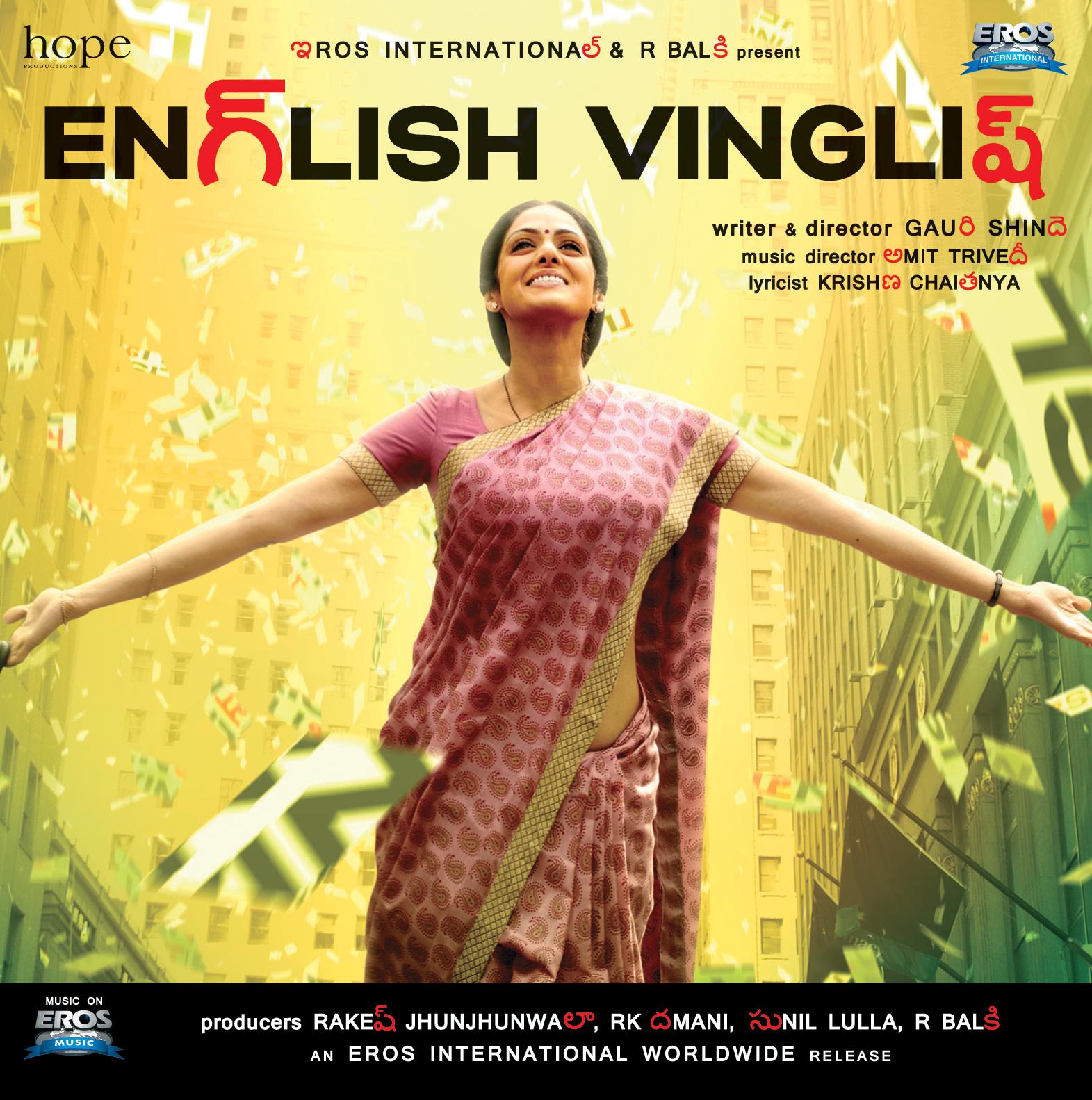 English Vinglish - Telugu