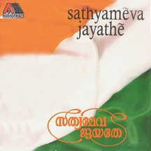 Sathyamevajayathe